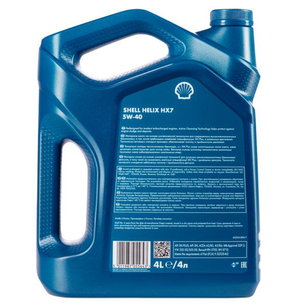 Shell HХ7 5W40 4л (п с моторное масло) арт. 550046366