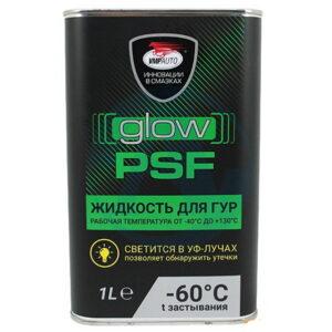 GLOW PSF Валера Масло для ГУР 1л (ВМПАВТО) арт. VMP9201