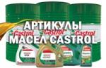 Все артикулы Castrol (Кастрол) - EDGE, Magnatec, GTX и т.д.